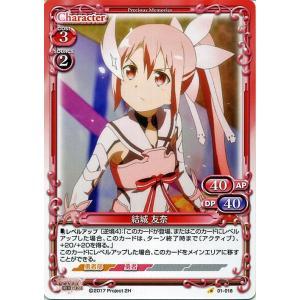 プレシャスメモリーズ 結城友奈は勇者である結城 友奈(コモン) (HF01 01-018)|card-museum