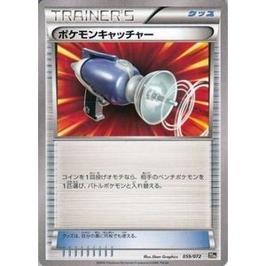 ポケモンカードXY ポケモンキャッチャー / ポケットモンスターカードゲーム スターターパック(PM20th)/シングルカード card-museum