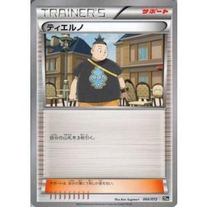ポケモンカードXY ティエルノ / ポケットモンスターカードゲーム スターターパック(PM20th)/シングルカード card-museum