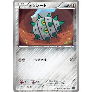 ポケモンカードゲームBW/テッシード/バトル強化デッキ コバルオン|card-museum