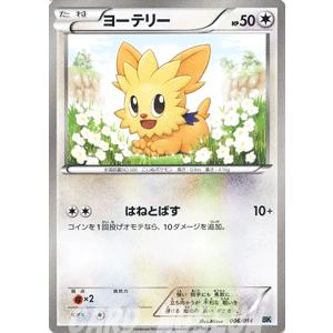 ポケモンカードゲームBW/ヨーテリー/バトル強化デッキ コバルオン|card-museum