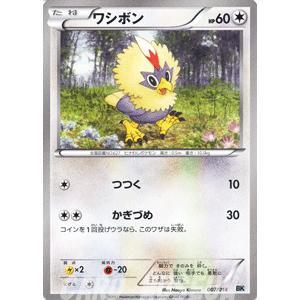ポケモンカードゲームBW/ワシボン/バトル強化デッキ コバルオン|card-museum