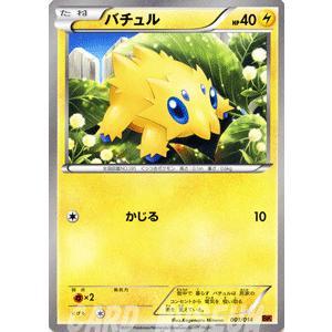 ポケモンカードゲームBW/バチュル/バトル強化デッキ テラキオン|card-museum