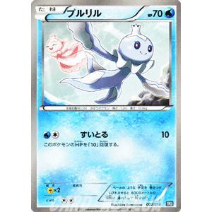 ポケモンカードゲームBW/プルリル/ブラックキュレムEX|card-museum