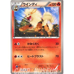 ポケモンカードゲームBW/ウインディ/バトル強化デッキ60「レシラムEX」|card-museum