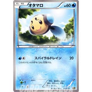 ポケモンカードゲームBW/オタマロ/バトル強化デッキ60「レシラムEX」|card-museum