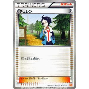 ポケモンカードゲームBW/チェレン/ホワイトキュレムEX|card-museum