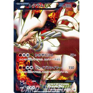 ポケモンカードゲームBW/レシラムEX(プレミアム)/プロモーションカード|card-museum