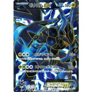 ポケモンカードゲームBW/ゼクロムEX(プレミアム)/プロモーションカード|card-museum
