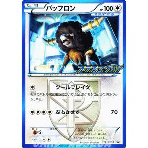 ポケモンカードゲームBW/バッフロン(プラズマゲイル)/プロモーションカード|card-museum