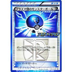 ポケモンカードゲームBW/プラズマ団のモンスターボール(プラズマゲイル)/プロモーションカード|card-museum