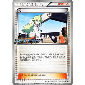 ポケモンカードゲームBW/N(プラズマゲイル)/プロモーションカード|card-museum