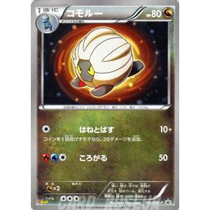 ポケモンカードゲームBW/コモルー/プロモーションカード|card-museum