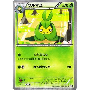 ポケモンカードゲームBW/クルマユ/第1弾「ブラックコレクション」|card-museum