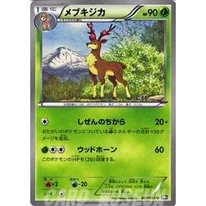 ポケモンカードゲームBW/メブキジカ/第1弾「ブラックコレクション」|card-museum