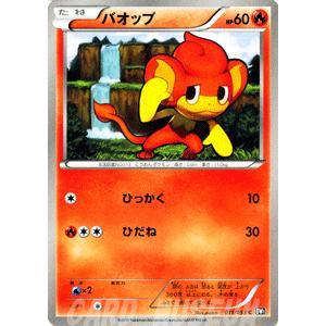 ポケモンカードゲームBW/バオップ/第1弾「ブラックコレクション」|card-museum