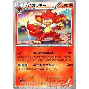 ポケモンカードゲームBW/バオッキー/第1弾「ブラックコレクション」|card-museum