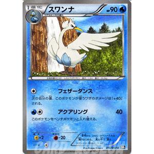 ポケモンカードゲームBW/スワンナ/第1弾「ブラックコレクション」|card-museum