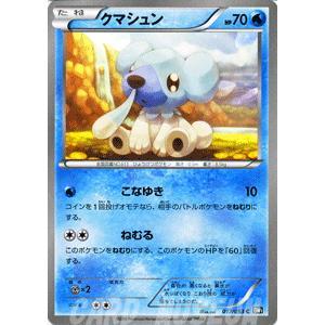 ポケモンカードゲームBW/クマシュン/第1弾「ブラックコレクション」|card-museum