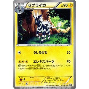 ポケモンカードゲームBW/ゼブライカ/第1弾「ブラックコレクション」|card-museum