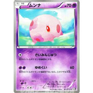 ポケモンカードゲームBW/ムンナ/第1弾「ブラックコレクション」|card-museum