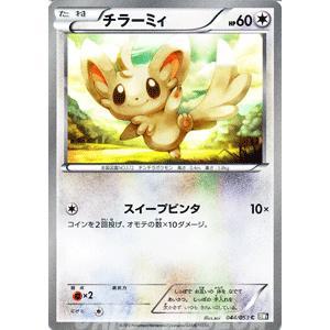 ポケモンカードゲームBW/チラーミィ/第1弾「ブラックコレクション」|card-museum