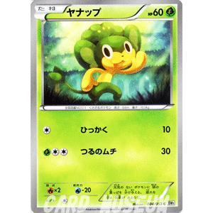 ポケモンカードゲームBW/ヤナップ/第1弾「ホワイトコレクション」