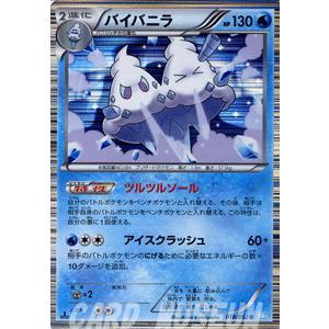 ポケモンカードゲームBW/バイバニラ/第3弾「ヘイルブリザード」|card-museum