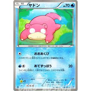 ポケモンカードゲームBW/ヤドン/第4弾「ダークラッシュ」|card-museum