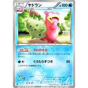 ポケモンカードゲームBW/ヤドラン/第4弾「ダークラッシュ」|card-museum
