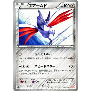 ポケモンカードゲームBW/エアームド/第6弾「コールドフレア」|card-museum