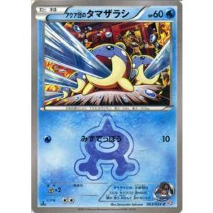 ポケモンカードゲームXY/アクア団のタマザラシ/CP1 マグマ団VSアクア団 ダブルクライシス card-museum