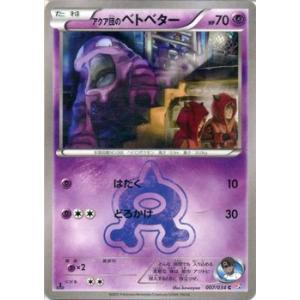 ポケモンカードゲームXY/アクア団のベトベター/CP1 マグ...