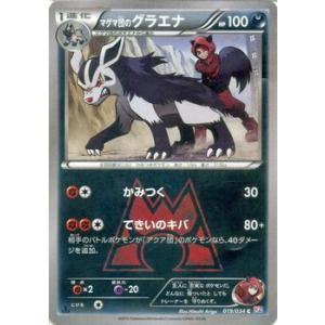 ポケモンカードゲームXY/マグマ団のグラエナ/CP1 マグマ団VSアクア団 ダブルクライシス|card-museum