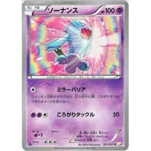 ポケモンカードゲームXY/ソーナンス/CP2 伝説キラコレクション card-museum