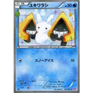 ポケモンカードXY ユキワラシ / ポケキュンコレクション(PMCP3)/シングルカード card-museum