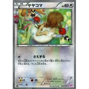 ポケモンカードXY ヤヤコマ / ポケキュンコレクション(PMCP3)/シングルカード|card-museum