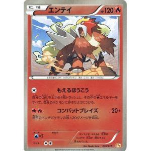 ポケモンカードゲームXY エンテイ(キラ仕様) / プレミアムチャンピオンパック「EX×M×BREAK」(PMCP4)/シングルカード|card-museum