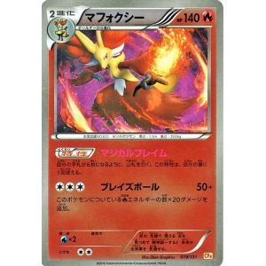 ポケモンカードゲームXY マフォクシー(キラ仕様) / プレミアムチャンピオンパック「EX×M×BREAK」(PMCP4)/シングルカード card-museum