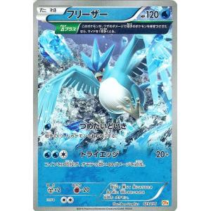 ポケモンカードゲームXY フリーザー(キラ仕様) / プレミアムチャンピオンパック「EX×M×BREAK」(PMCP4)/シングルカード|card-museum
