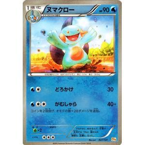 ポケモンカードゲームXY ヌマクロー(キラ仕様) / プレミアムチャンピオンパック「EX×M×BREAK」(PMCP4)/シングルカード card-museum