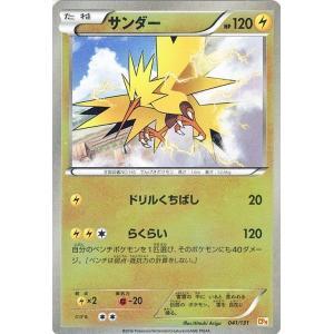 ポケモンカードゲームXY サンダー(キラ仕様) / プレミアムチャンピオンパック「EX×M×BREAK」(PMCP4)/シングルカード card-museum