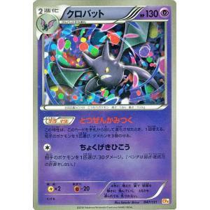 ポケモンカードゲームXY クロバット(キラ仕様) / プレミアムチャンピオンパック「EX×M×BREAK」(PMCP4)/シングルカード|card-museum