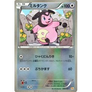 ポケモンカードゲームXY ミルタンク(キラ仕様) / プレミ...