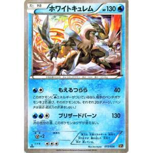 ポケモンカードXY ホワイトキュレム / 幻・伝説ドリームキラコレクション(PMCP5)/シングルカード PMCP5-015|card-museum