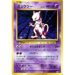 ポケモンカードゲーム ミュウツー(R) / ポケットモンスターカードゲーム 拡張パック 20th Anniversary(PMCP6)/シングルカード PMCP6-049 card-museum