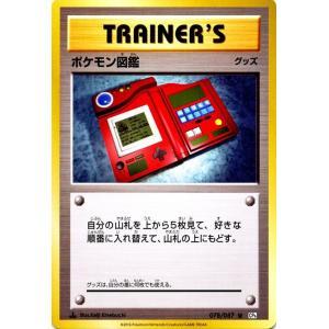 ポケモンカードゲーム ポケモン図鑑(U) / ポケットモンスターカードゲーム 拡張パック 20th Anniversary(PMCP6)/シングルカード PMCP6-078|card-museum