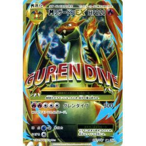 ポケモンカードゲーム MリザードンEX(SR) / ポケットモンスターカードゲーム 拡張パック 20th Anniversary(PMCP6)/シングルカード PMCP6-091|card-museum