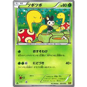 ポケモンカードゲームBW/ツボツボ/コンセプトパック「EXバトルブースト」