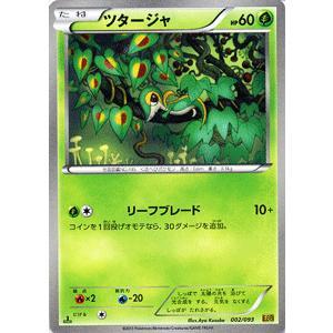 ポケモンカードゲームBW/ツタージャ/コンセプトパック「EXバトルブースト」